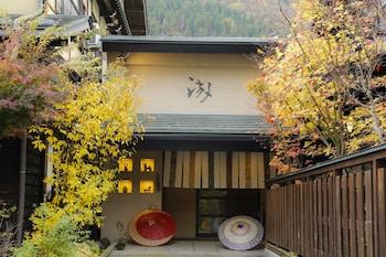Foto van KUTSUROGINOYA YUU in Takayama