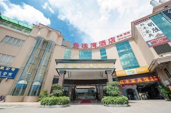 在广州的魚珠灣酒店照片
