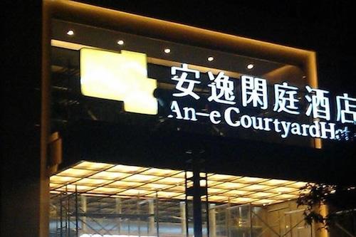 安逸閑庭酒店