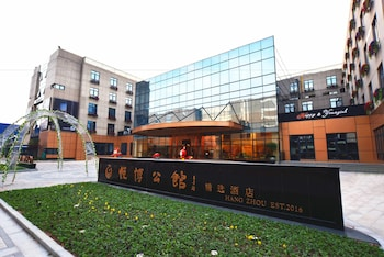 Picture of YoboHotel Hangzhou in Hangzhou