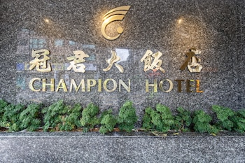 Picture of Champion Hotel in New Taipei City