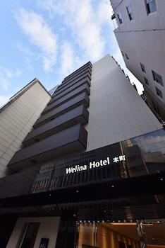 오사카의 웰리나 호텔 혼마치 사진