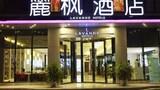 ภาพ LAVANDE HOTEL GZ BAIYUN AIRPORT ใน กวางโจว