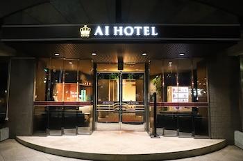 A(z) Ai Hotel Yokohama hotel fényképe itt: Yokohama