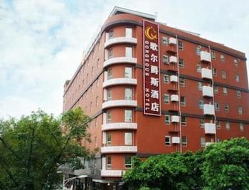 廣州廣州歌爾爵斯酒店的圖片