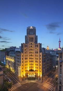上海錦江都城經典上海新城外灘酒店的圖片