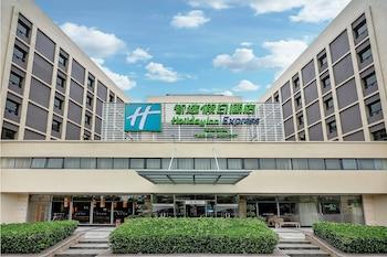 在天津的天津空港智选假日酒店照片