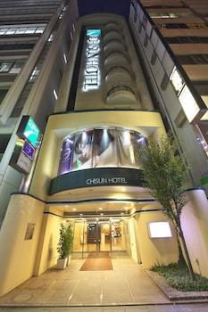 廣島廣島歧山酒店的圖片