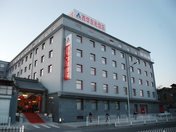 Picture of King's Joy Hotel Tian'anmen Square in Beijing