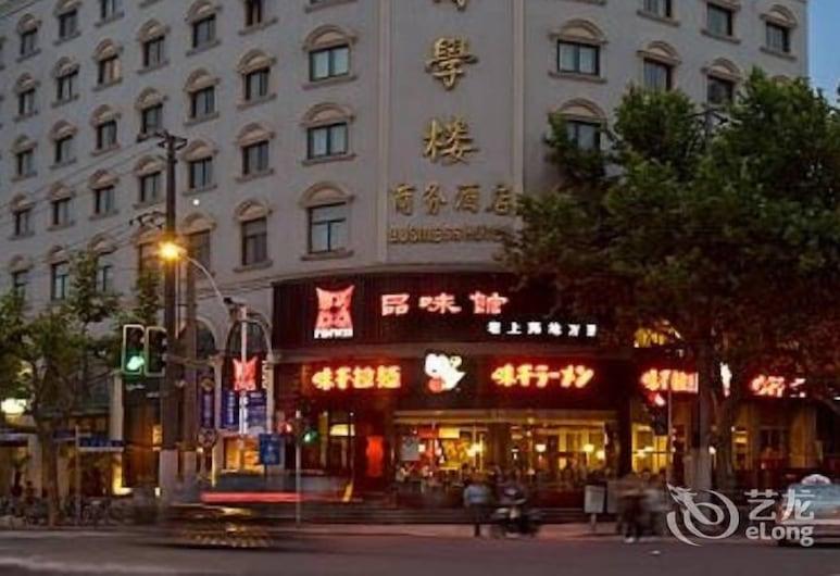 上海交大博學樓賓館, 上海市