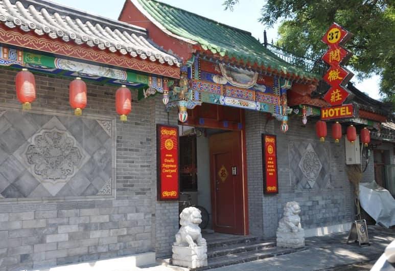 北京閱微莊四合院酒店, 北京市