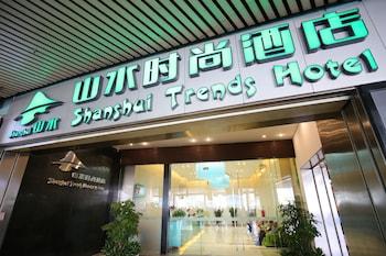 Picture of Shanshui Trends Hotel East Railway Station Guangzhou in Guangzhou
