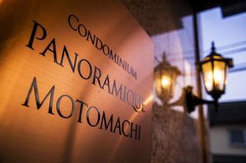 Picture of Condominium Panoramique Motomachi in Hakodate
