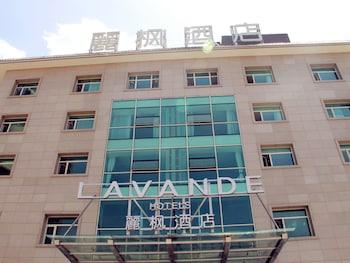 베이징의 라방드 호텔 아시안 스포츠 빌리지 사진