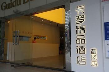 深圳卡羅精品酒店春風店的圖片