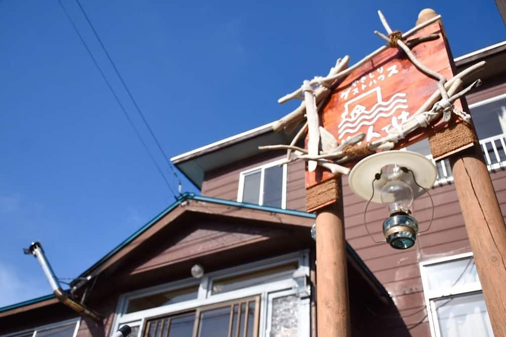 Yagishiri Guesthouse Yasundeke -Hostel
