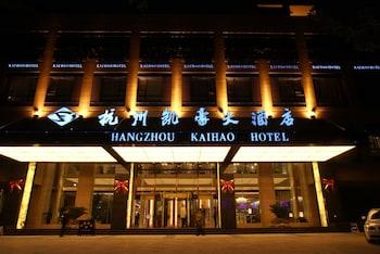 Hình ảnh Hangzhou Kaihao Hotel tại Hàng Châu