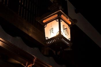 Foto del OKU Kamishichiken en Kioto