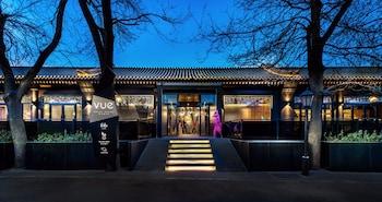베이징의 뷰 호텔 호우하이 베이징 사진