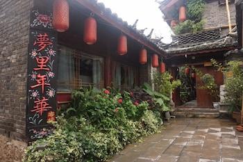 在丽江的丽江梦里年华客栈照片