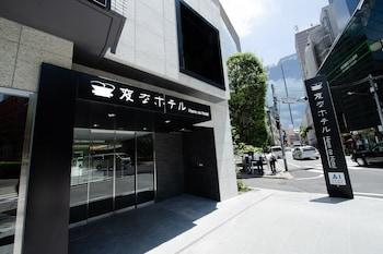 Picture of Henn na Hotel Tokyo Akasaka in Tokyo