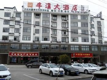 Foto di Huangshan Xixi Fengxi Grand Hotel a Huangshan