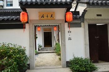 Image de Suzhou Tianyiju Xishan Branch à Suzhou