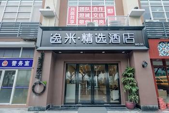 在广州的逸米酒店广州芳村码头店照片