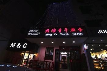 Image de Ming Ya Youth Hostel Suzhou à Suzhou