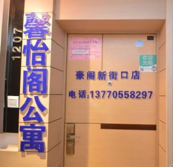 南京南京豪閣酒店公寓新街口店的相片