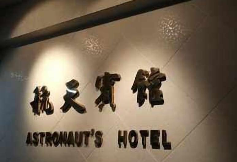 Hong Kong Astronaut's Hotel, Kowloon, Vchod do hotela