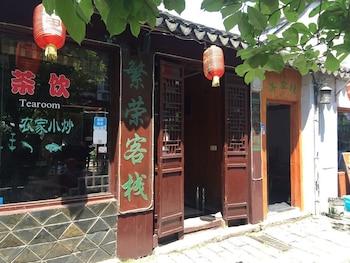 Image de Suzhou Tongli Fanrong Inn à Suzhou