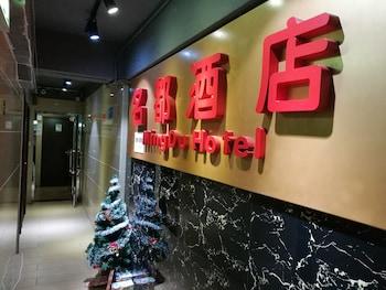 Picture of HK Mingdu Hotel in Kowloon