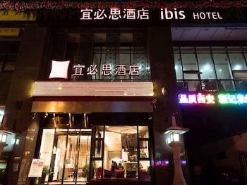 Hình ảnh ibis Xian South Gate tại Tây An