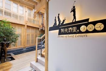 תמונה של Sunshine.Nali - Home of Golf Lovers בליג'יאנג