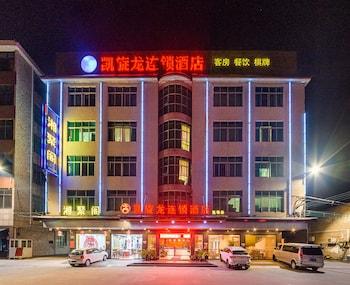 Top 10 Hotels Near Baiyun International Airport Can In Guangzhou China