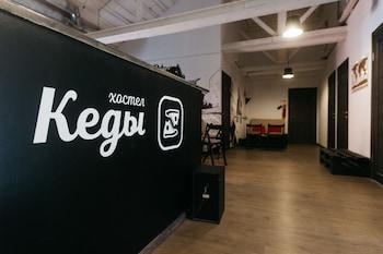 Foto di Keds Hostel & Coffee house a Mosca