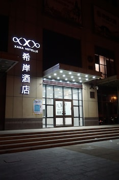 在天津的希岸酒店 - 天津津港公路华玺店照片