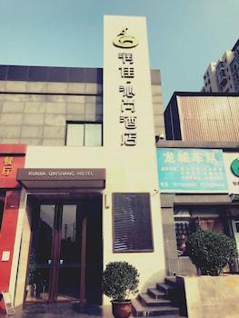 Hình ảnh Run Jia Qin Shang Boutique Hotel tại Tây An