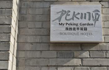 Picture of Peking Garden Hotel in Beijing