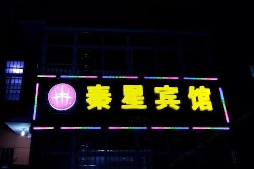 Qinxing