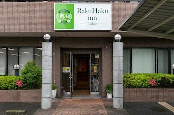 Picture of RakuHaku inn Tokyo in Tokyo