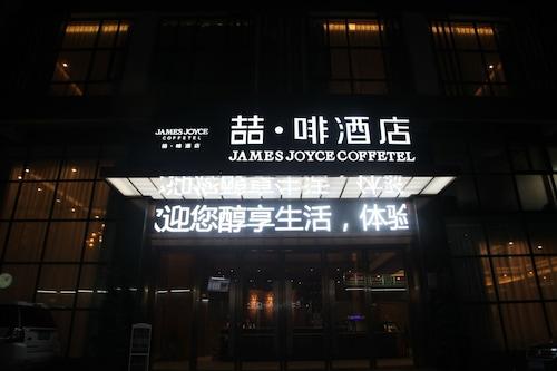 喆啡酒店廣州南站祈福新村店/