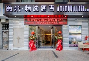 在广州的逸米精选广州长堤大马路店照片