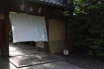 京都、南禅寺参道 菊水の写真