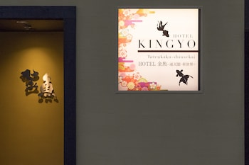 Picture of HOTEL Kingyo in Osaka