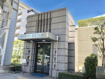 Picture of Keikyu EX Inn Shinagawa Shimbamba in Tokyo
