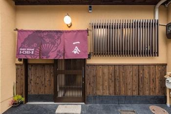 京都、ゲストハウス一会の写真