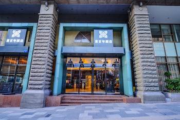 在重庆的重庆喜百年酒店 - 观音桥步行街店照片