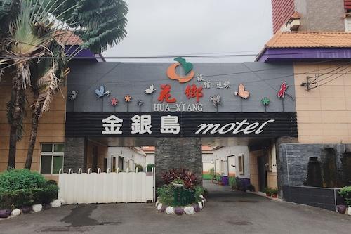 金銀島旅館-仁武店/